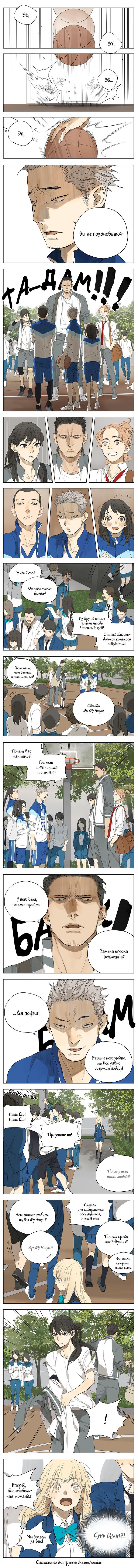 Их история 1 - 97 Баскетбольная площадка.