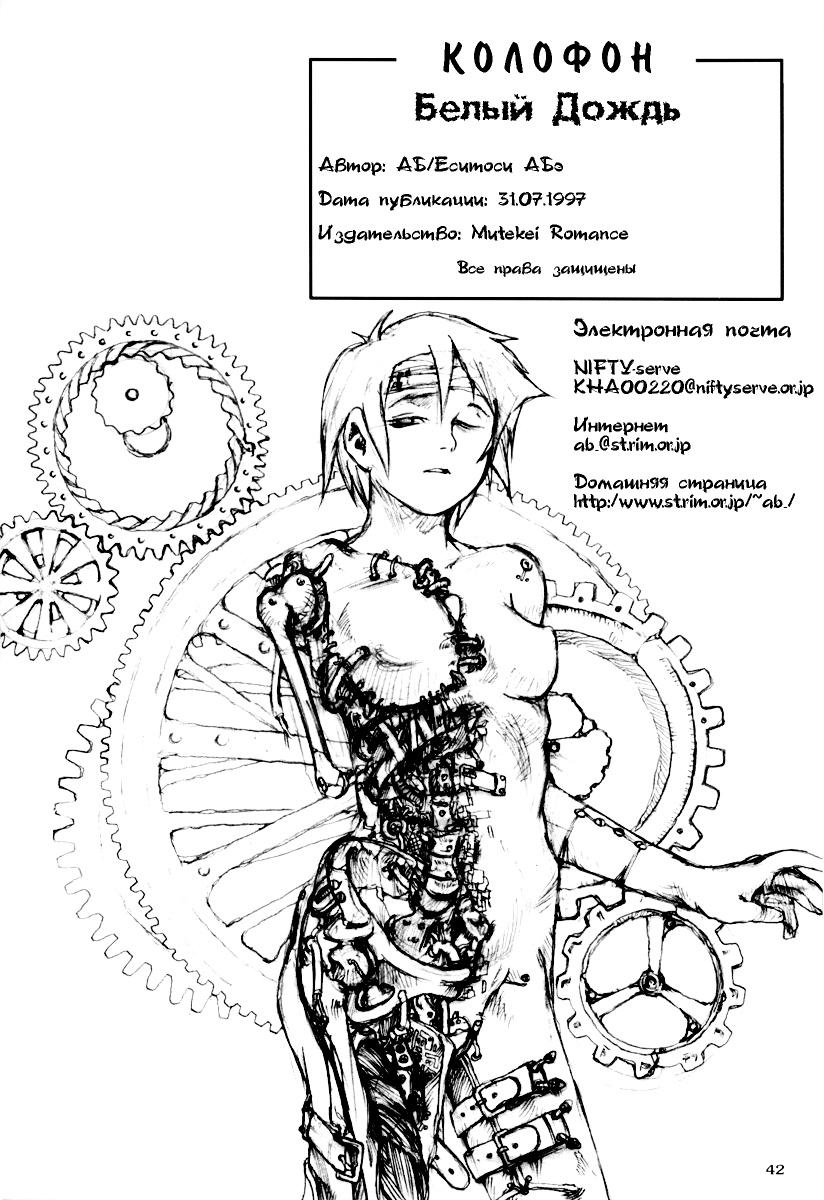 https://r1.ninemanga.com/comics/pic2/11/30475/299809/1461692556936.jpg Page 54