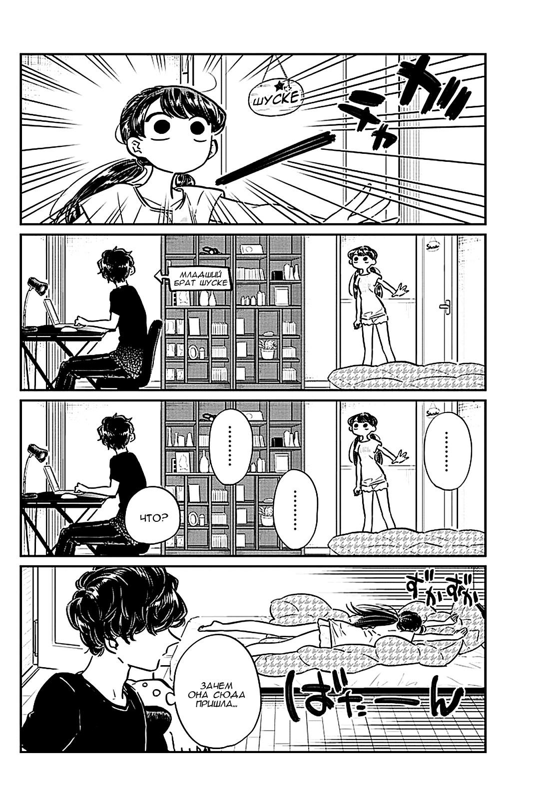 https://r1.ninemanga.com/comics/pic2/12/27788/410132/1520071936359.jpg Page 8