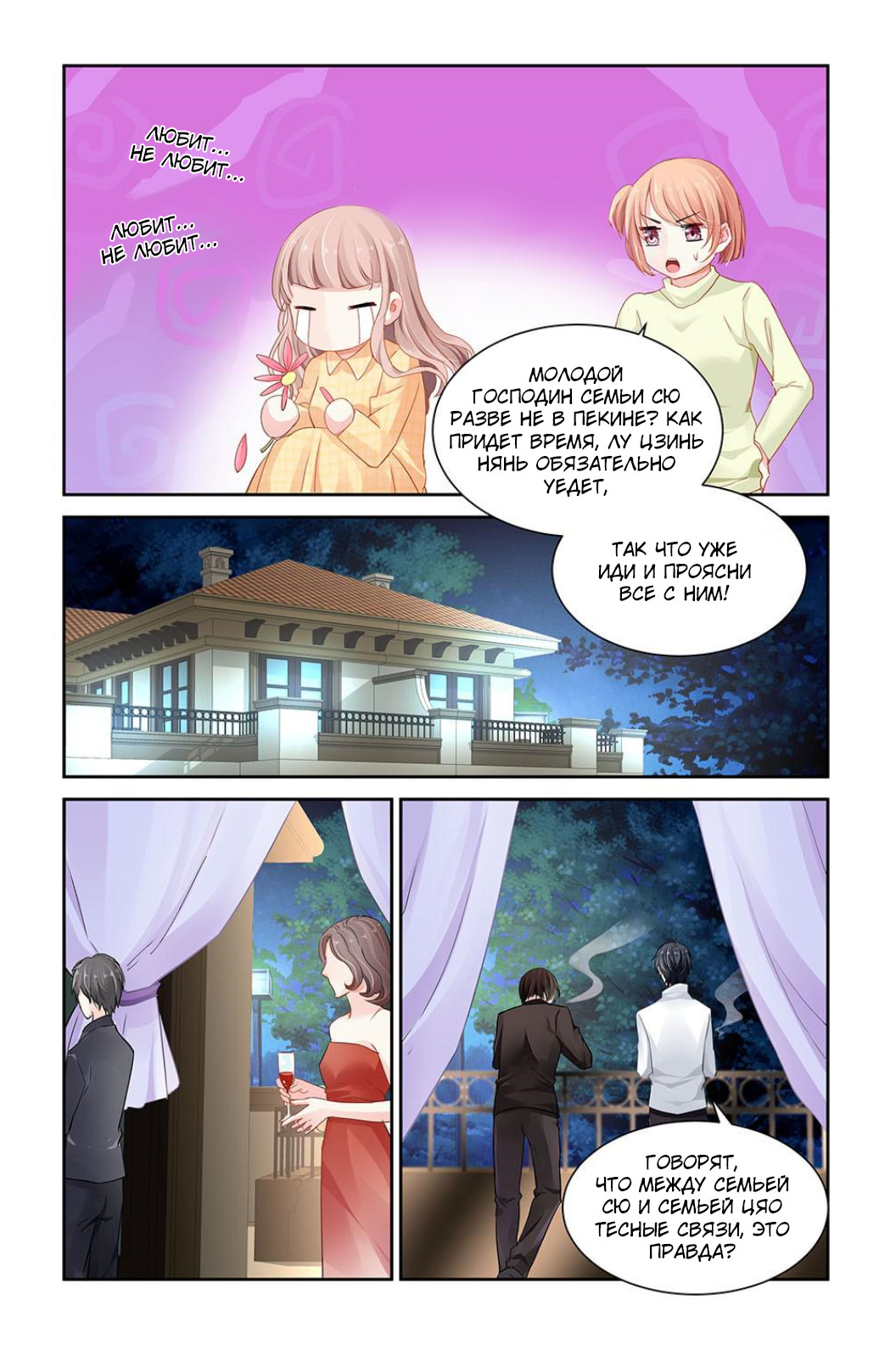 https://r1.ninemanga.com/comics/pic2/14/27598/284692/1455510336314.jpg Page 3