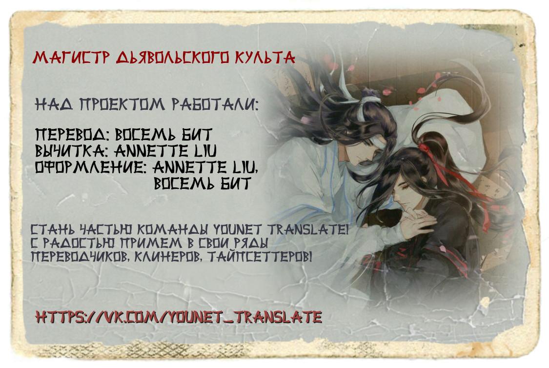 Магистр дьявольского культа 1 - 52 Храбрость. Часть вторая