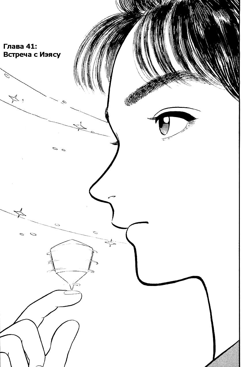 Азуми 5 - 41 Встреча с Иэясу