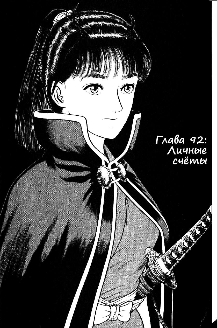 Азуми 12 - 92 Личные счёты