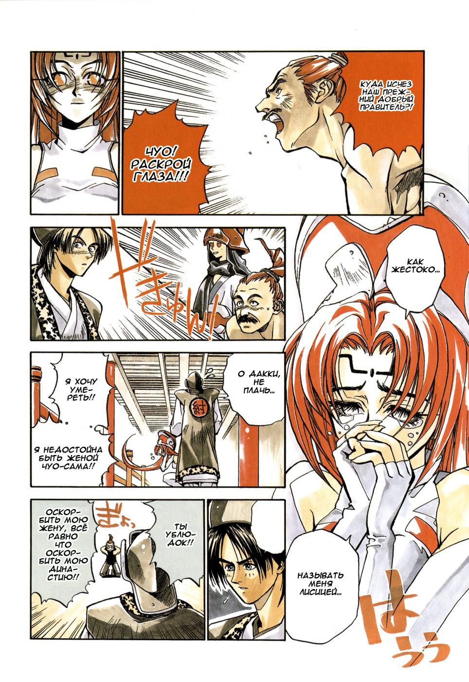 https://r1.ninemanga.com/comics/pic2/22/33366/344548/1512250166462.jpg Page 4