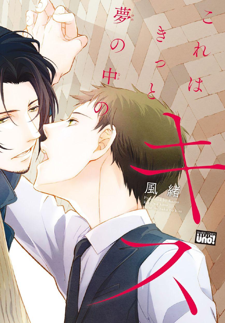 Несомненно, поцелуй моей мечты 1 - 1 Ты должен сказать что я обожаю тебя