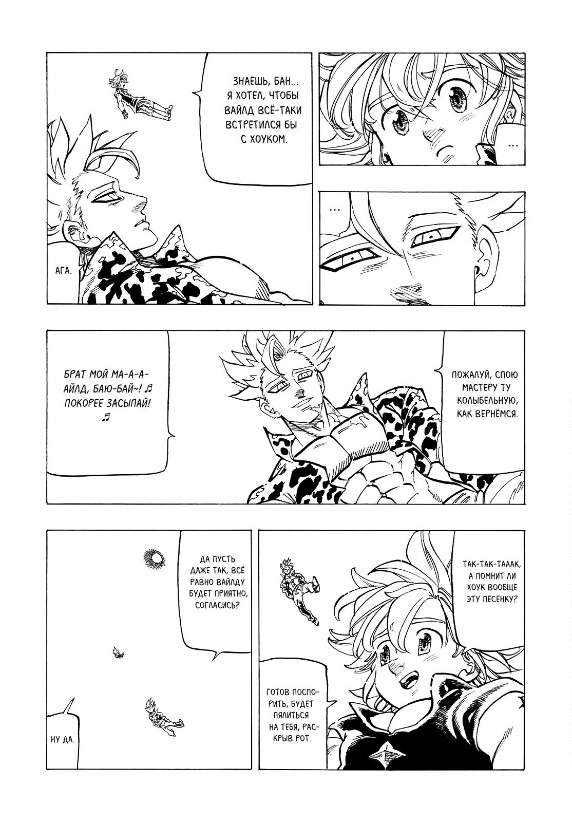 https://r1.ninemanga.com/comics/pic2/29/22109/1111022/1540416507461.png Page 3