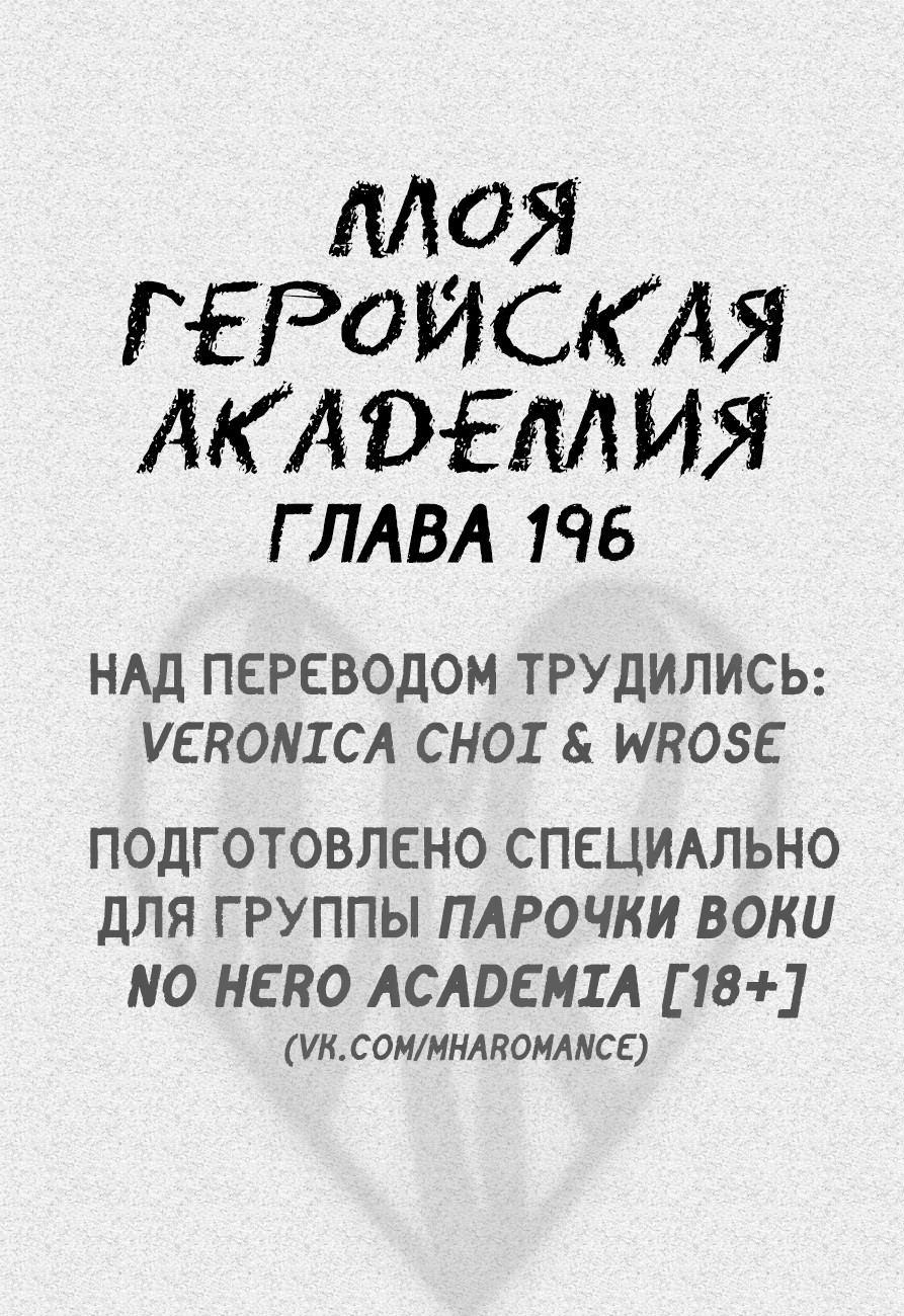 Моя геройская академия Том 22 Глава 196