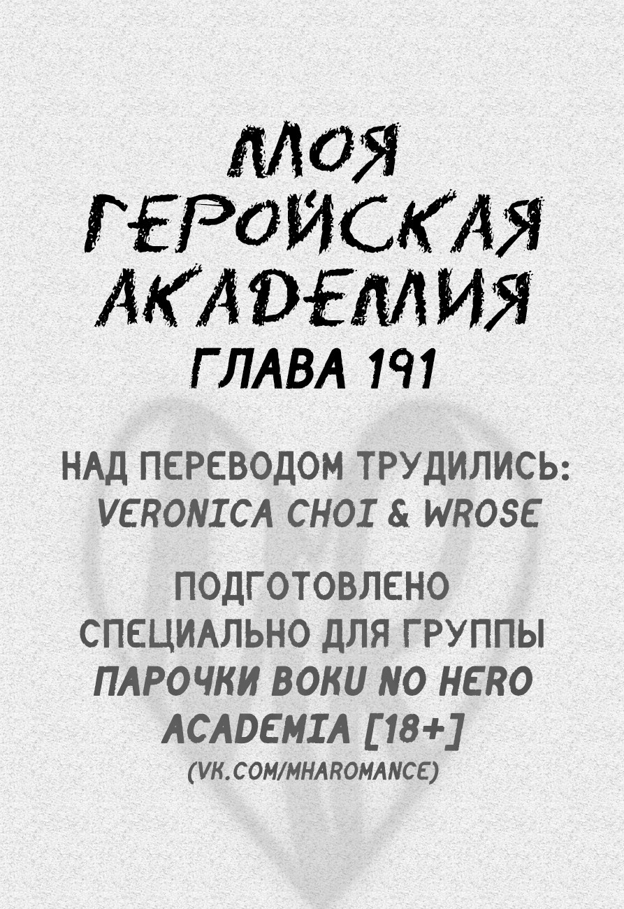 Моя геройская академия 21 - 191 Даби/Ястреб/Старатель