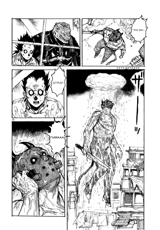 https://r1.ninemanga.com/comics/pic2/32/21024/329550/1500282617111.png Page 12