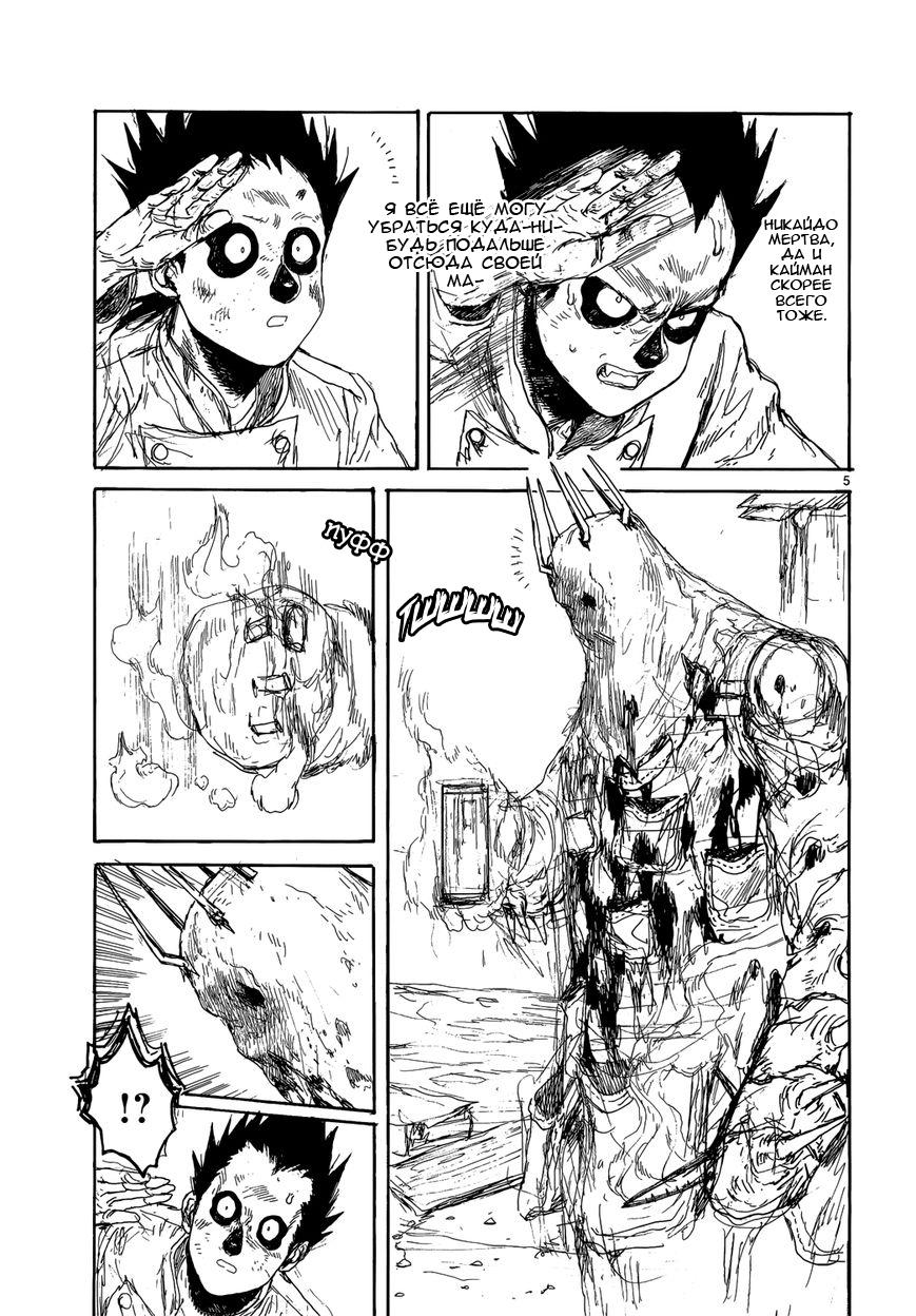 https://r1.ninemanga.com/comics/pic2/32/21024/333974/1505664959825.png Page 5