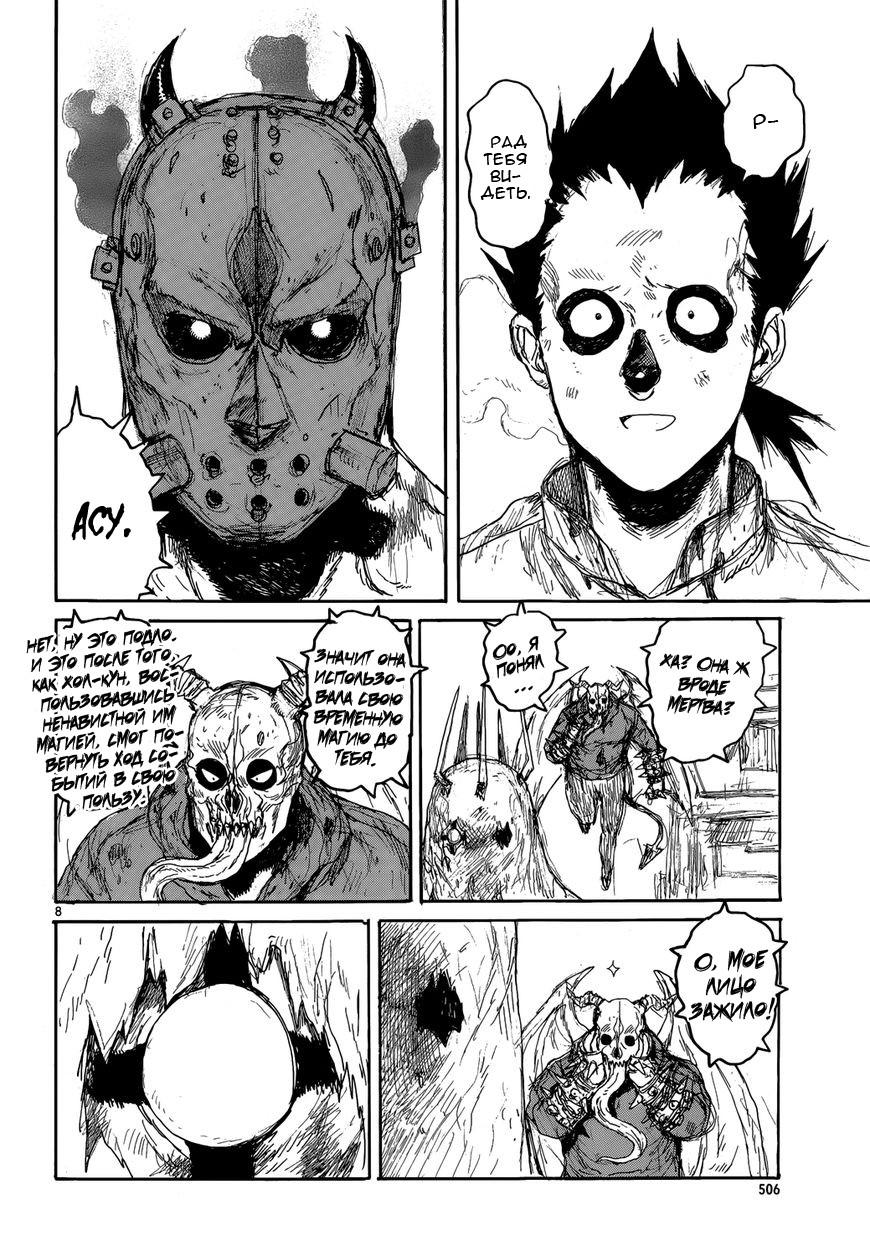 https://r1.ninemanga.com/comics/pic2/32/21024/333974/1505664963395.jpg Page 8