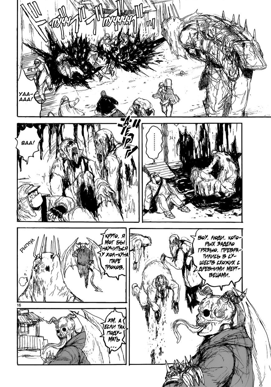 https://r1.ninemanga.com/comics/pic2/32/21024/333974/1505664976280.jpg Page 16