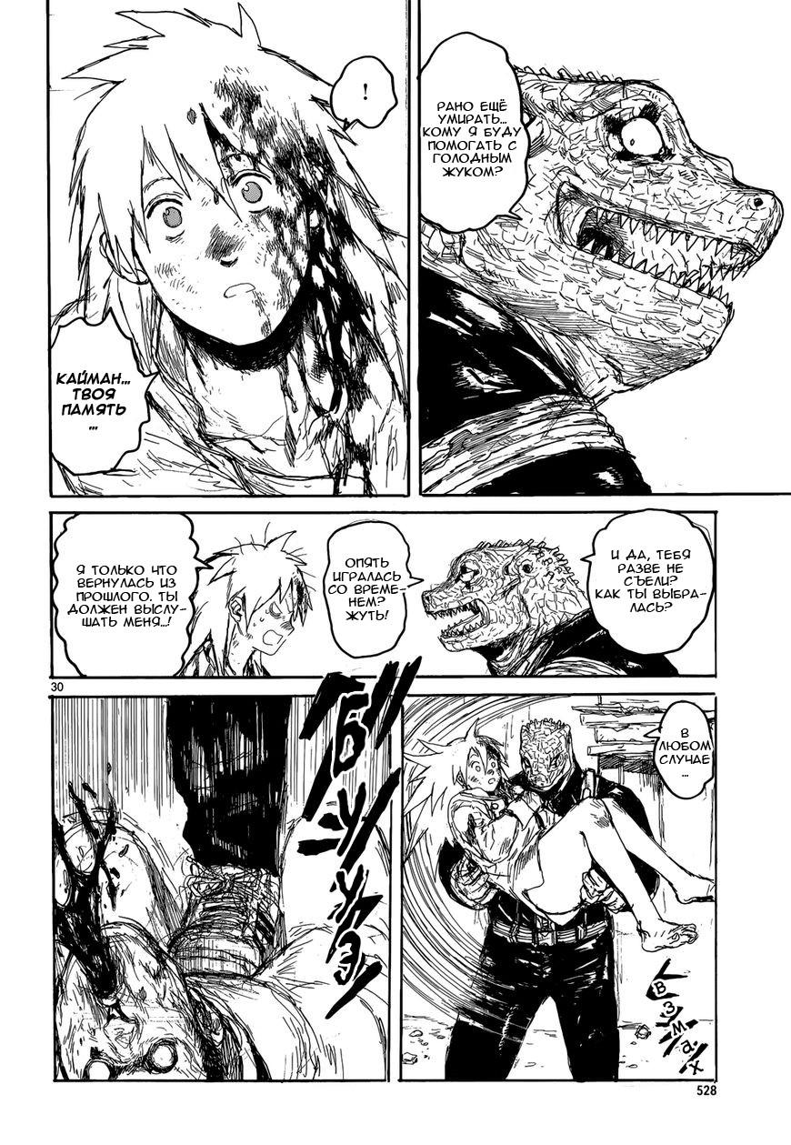 https://r1.ninemanga.com/comics/pic2/32/21024/333974/1505665003255.jpg Page 30