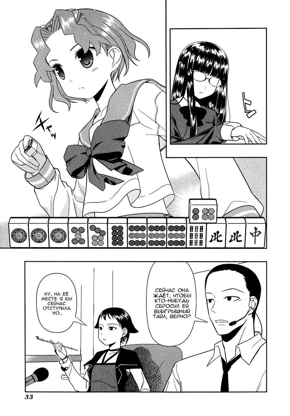 https://r1.ninemanga.com/comics/pic2/33/21665/216001/1428337158735.jpg Page 6