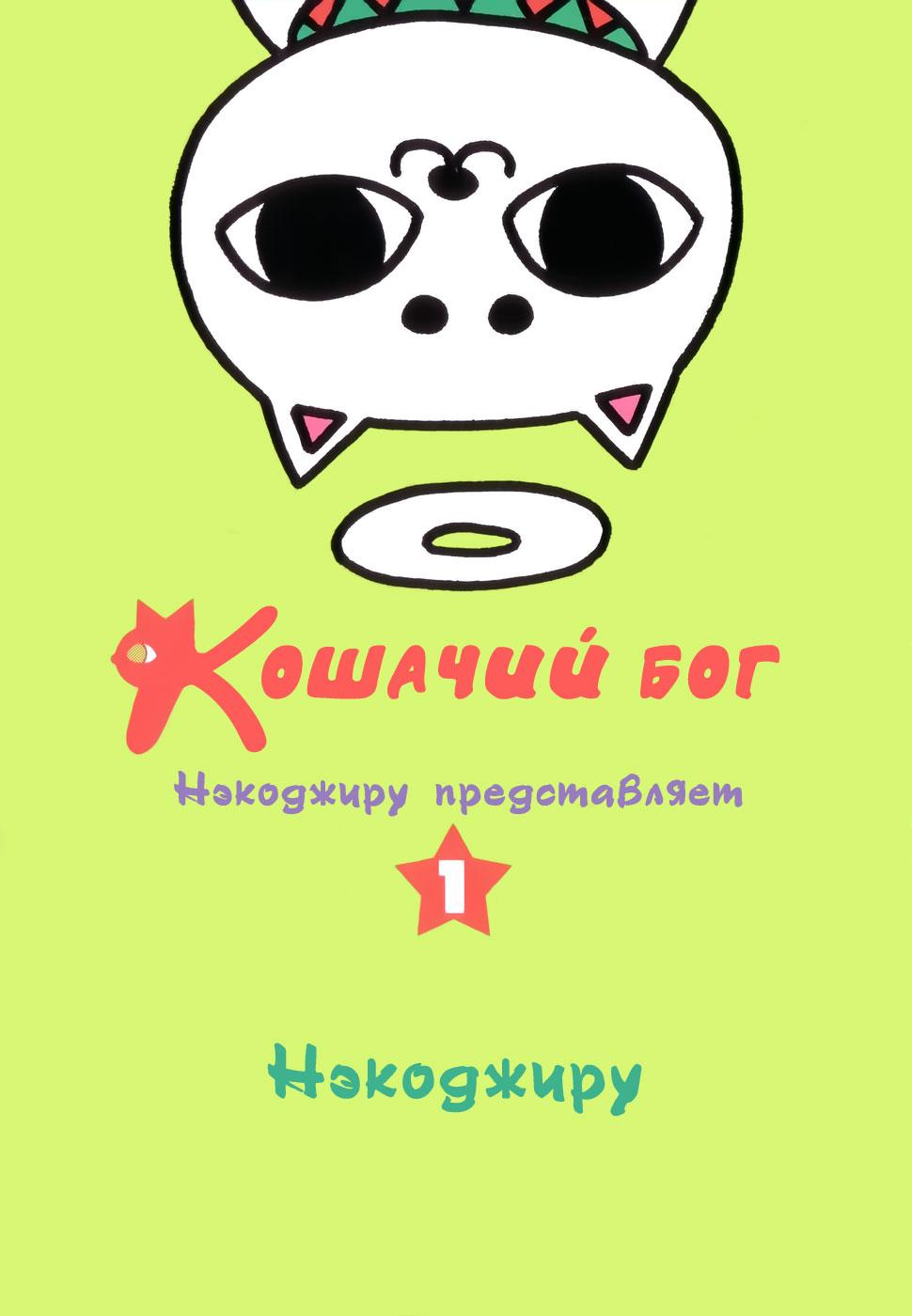 https://r1.ninemanga.com/comics/pic2/43/34923/654111/1538725874898.jpg Page 1