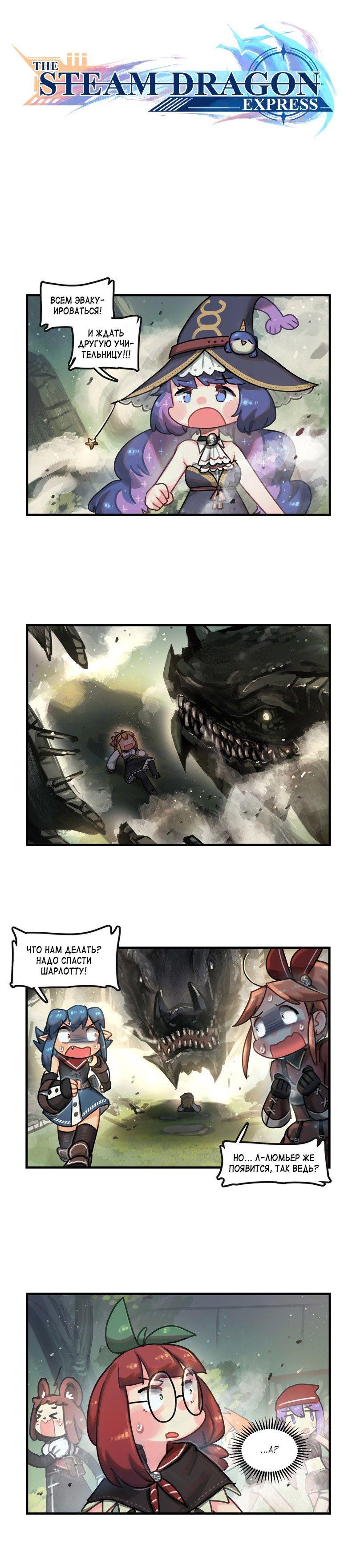 Паровой драконий экспресс Том 1 Глава 63