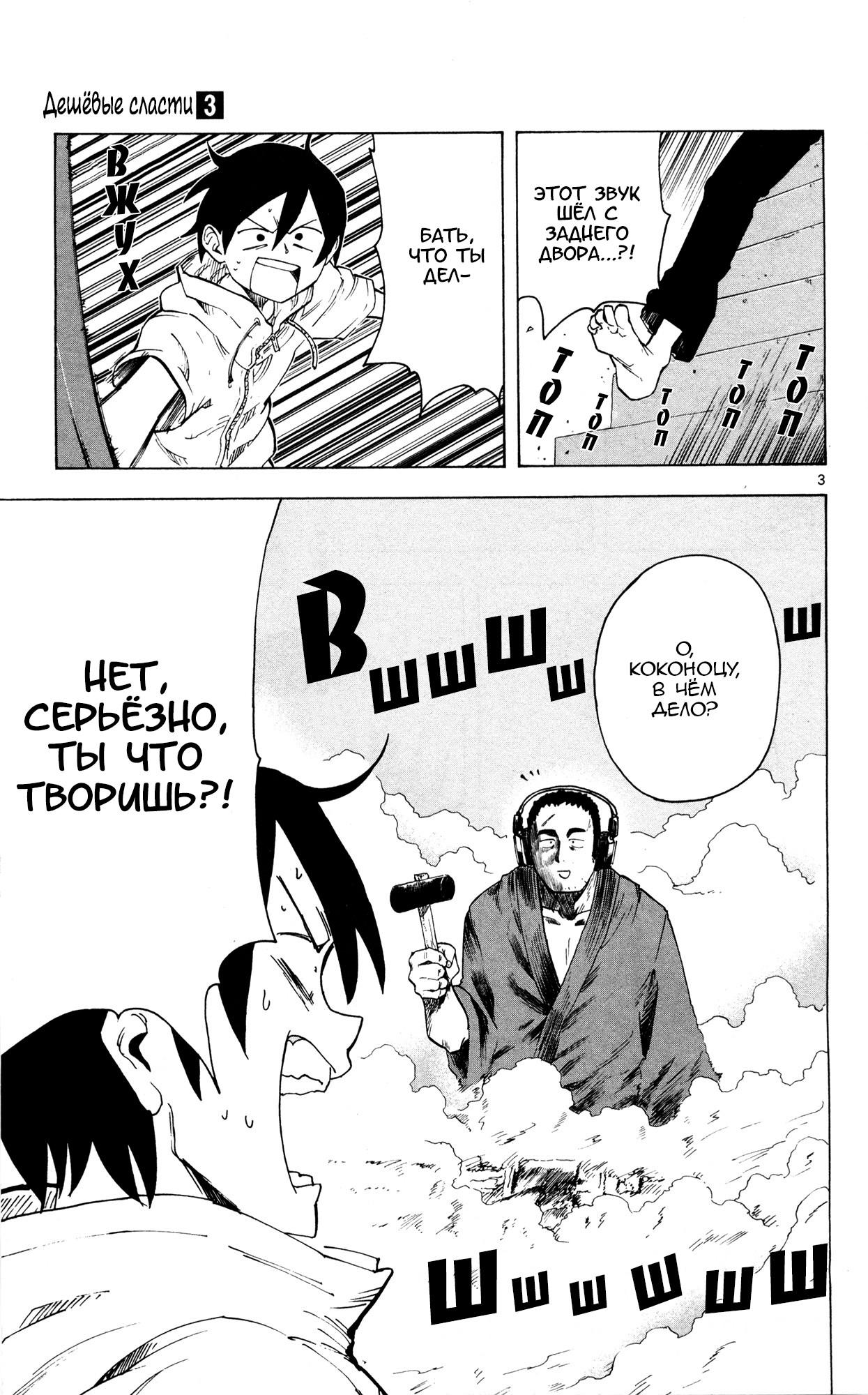 https://r1.ninemanga.com/comics/pic2/52/27572/411214/152281470745.jpg Page 3