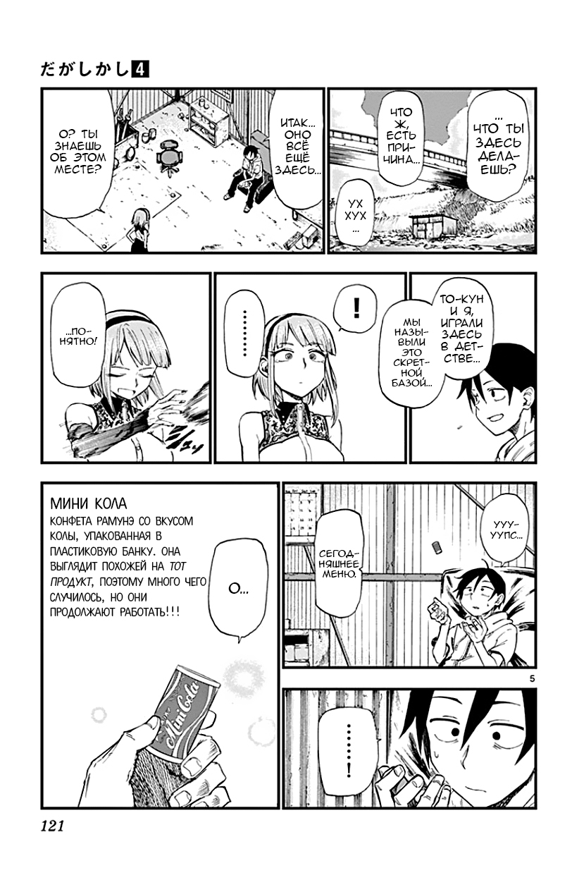 https://r1.ninemanga.com/comics/pic2/52/27572/426870/1535142809776.jpg Page 5