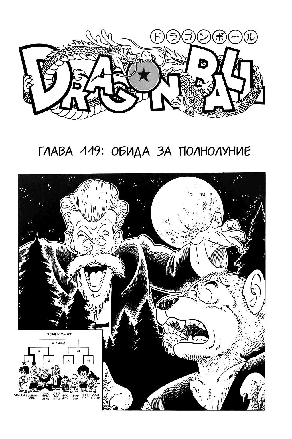 Драгон Болл (Канзенбан) 8 - 119 Обида за полнолуние
