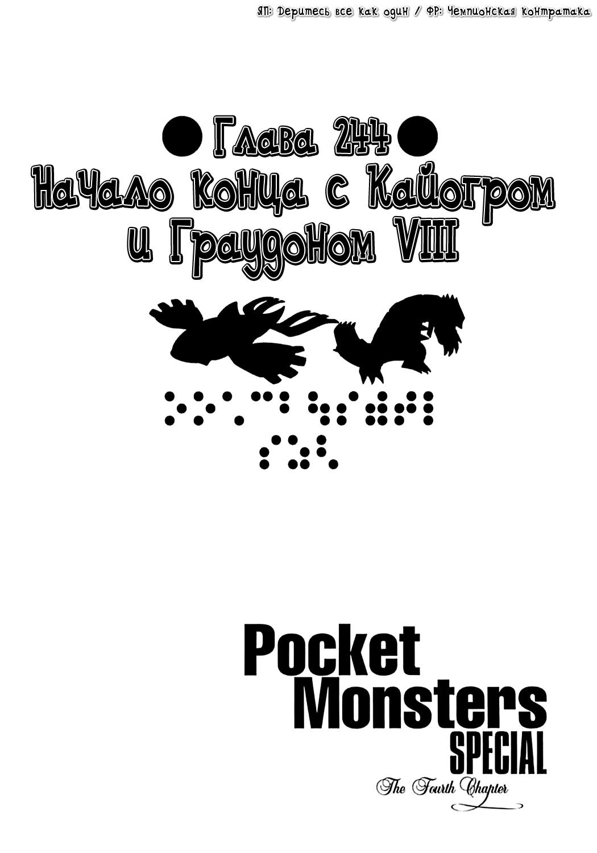 Приключения Покемонов 20 - 244 Начало конца с Кайогром и Граудоном VIII