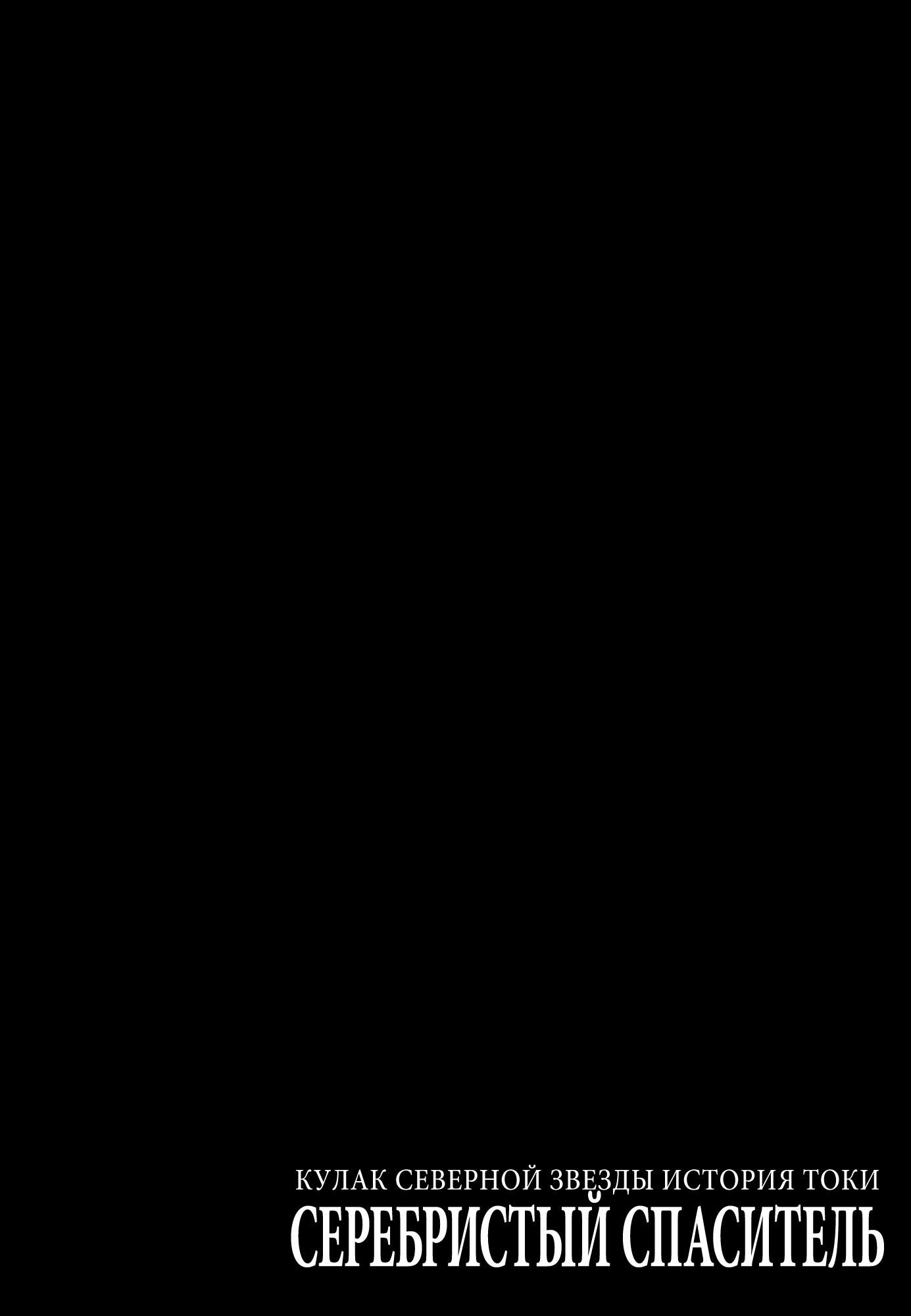 Кулак Северной Звезды: История Токи - Серебристый Спаситель 1 - 2