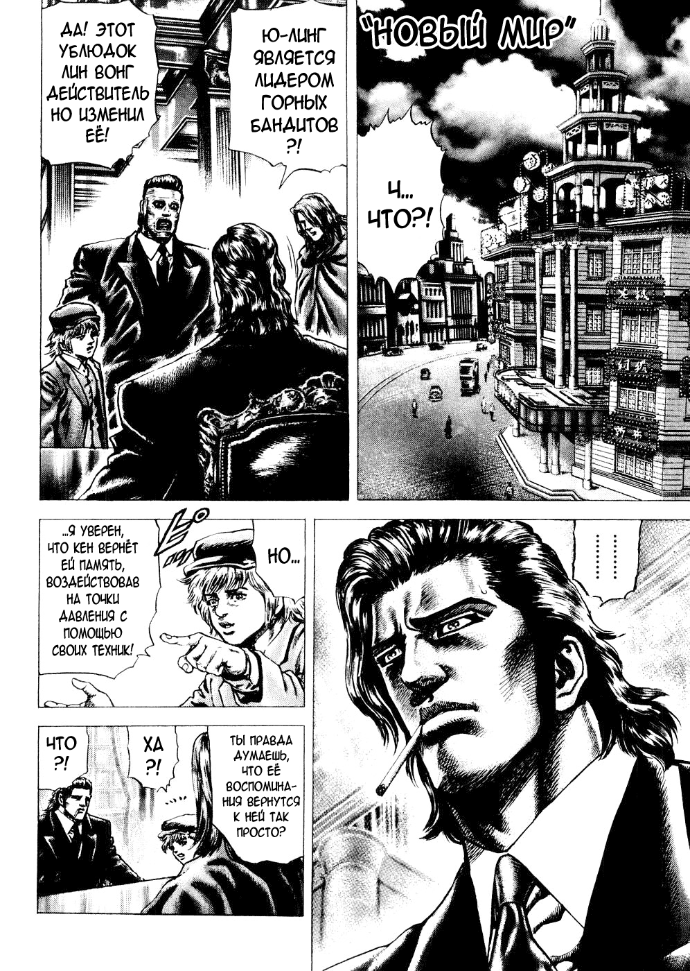 https://r1.ninemanga.com/comics/pic2/6/29190/292249/1461595065334.jpg Page 8