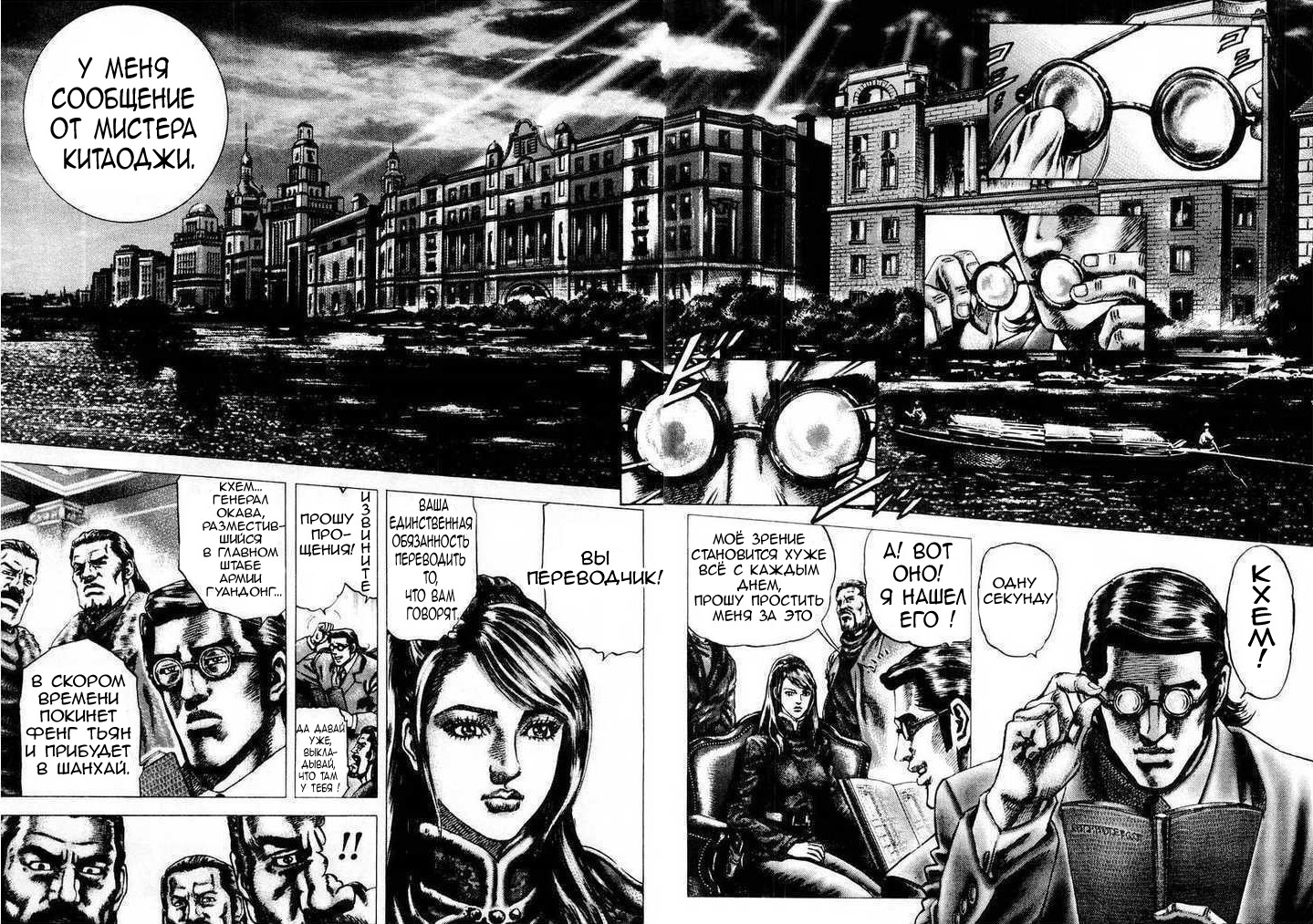 https://r1.ninemanga.com/comics/pic2/6/29190/307411/1471065390667.jpg Page 5