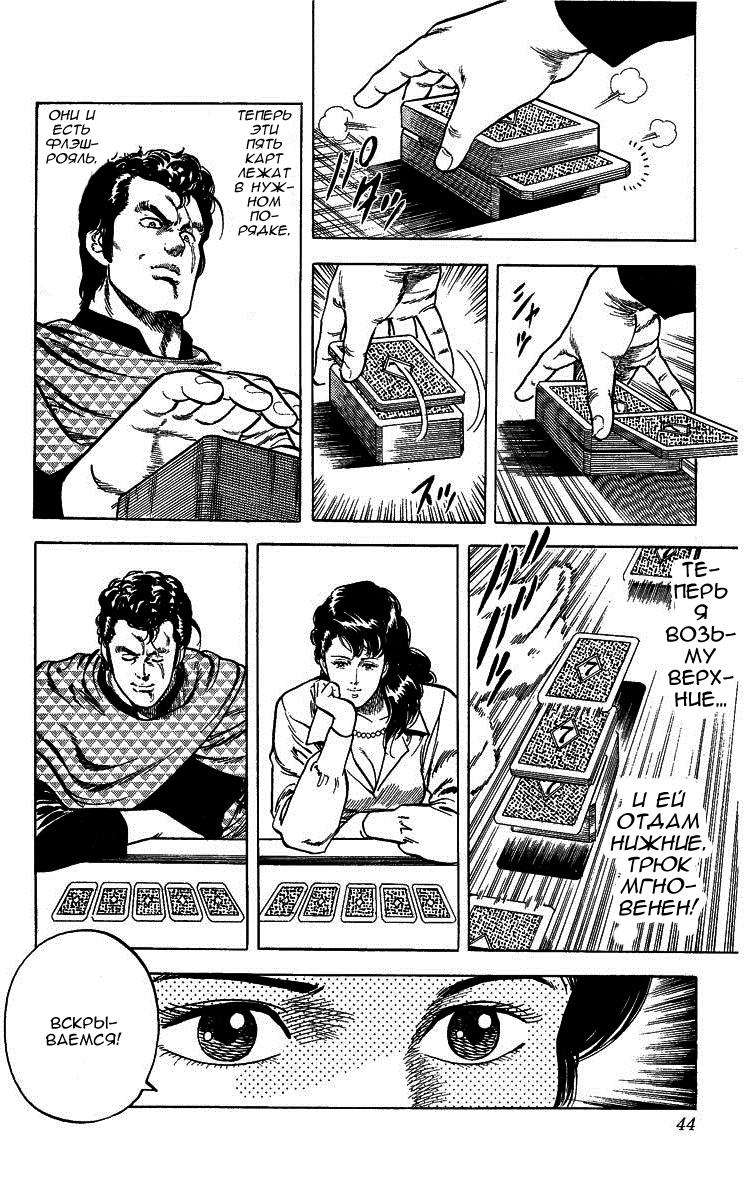 https://r1.ninemanga.com/comics/pic2/61/24893/281722/1451950958340.jpg Page 42