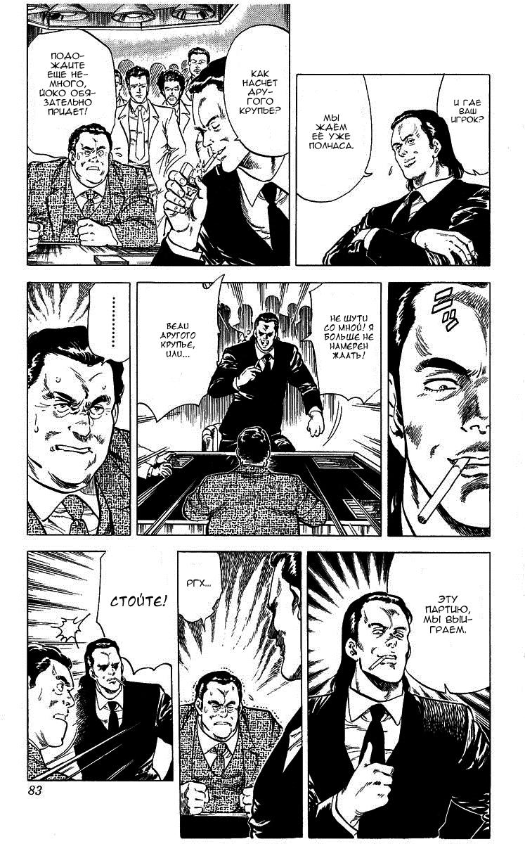 https://r1.ninemanga.com/comics/pic2/61/24893/281722/1451951011317.jpg Page 81