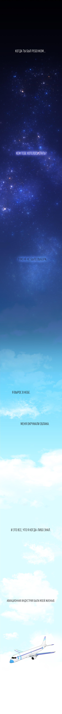 Самолеты 1 - 0 Пролог
