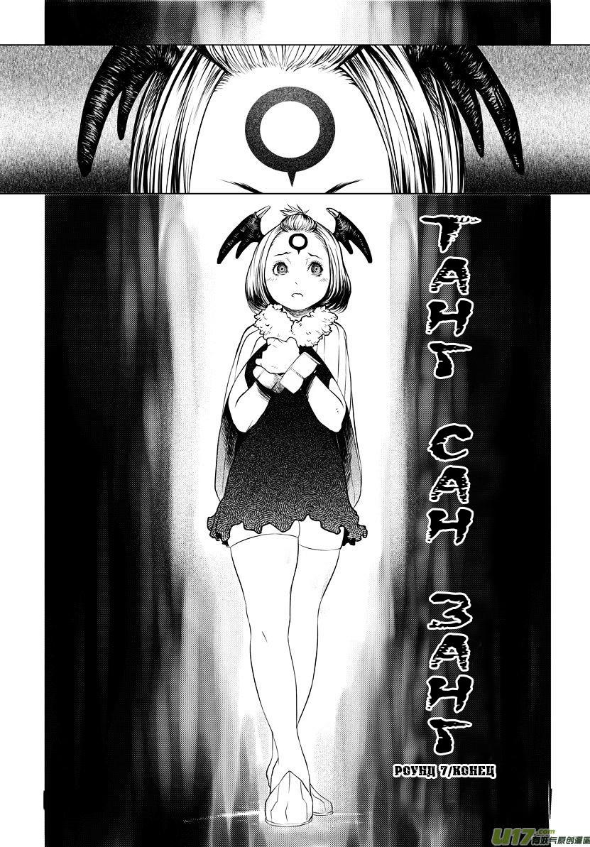 https://r1.ninemanga.com/comics/pic2/63/34687/644327/1538694604644.jpg Page 35