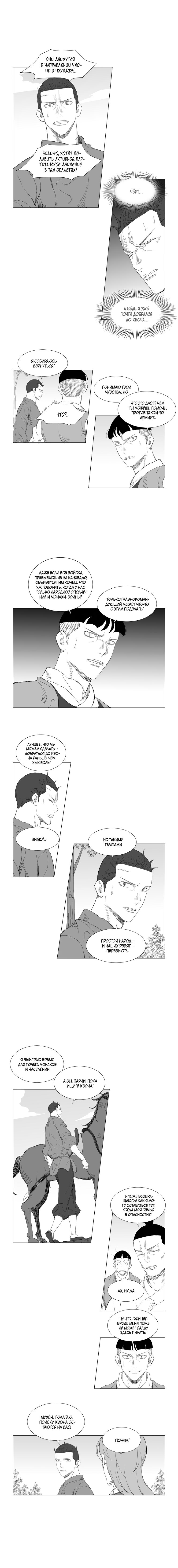 https://r1.ninemanga.com/comics/pic3/39/28263/1323035/1552582850987.png Page 4