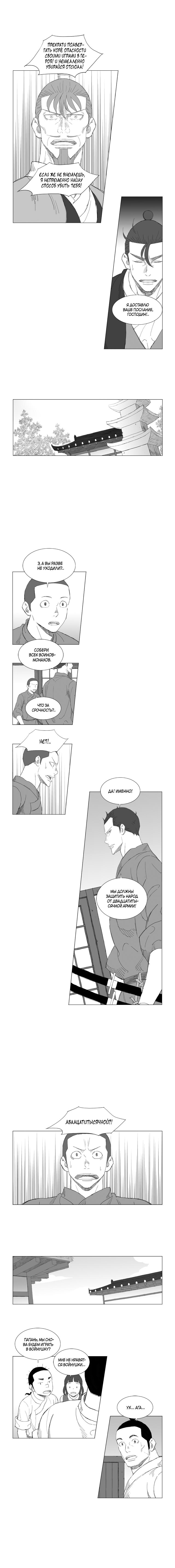 https://r1.ninemanga.com/comics/pic3/39/28263/1323227/1552605395951.png Page 2